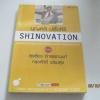 Shinovation บุญคลี ปลั่งศิริ ธันยวัชร์ ไชยตระกูลชัยและอาทิตย์ โกวิทวรางกูร รวบรวม***สินค้าหมด***