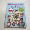หนังสือชุดโดเรมอนสอนงานประดิษฐ์ ประดิษฐ์เองได้ใน 1 วัน พิมพ์ครั้งที่ 9 อังคณา รัตนจันทร์ แปล