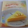ขนมหวานเพื่อสุขภาพ เซโกะ โอกาวะ เขียน เมทินี เชาวกิจเจริญ แปล***สินค้าหมด***