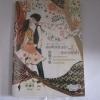 ขอเพียงสัญญาของสองหัวใจ Shan Fei Xue เขียน หย่งชุน แปล***สินค้าหมด***