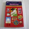 ศัพท์ภาพภาษาญี่ปุ่น โดย สมชาย ชัยธนะตระกูล***สินค้าหมด***