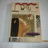 นิทานพื้นบ้านแปลตรงจากภาษาญี่ปุ่น บ้านนกกระเรียน นาโอโกะ อาวา เขียน กานดา แปล***สินค้าหมด***