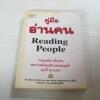คู่มืออ่านคน (Reading People) พิมพ์ครั้งที่ 8 Jo-Ellan Dimitrius & Mark Mazzarella เขียน วรรณคำ แปลและเรียบเรียง