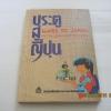 ประตูสู่ญีปุ่น (Gates to Japan Its People and Society) Gen Itasaka เขียน ผศ.สุนันทา เหล่าจันและคณะ แปล***สินค้าหมด***
