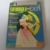 บทเพลงจากอเวจี เล่มเดียวจบ Ogimaru Masako เขียน