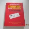 รอดตาย ! ฉบับนักเดินทาง (The Worst-Case Scenario Survival Handbook : Travel) Joshua Piven and David Borgenicht เขียน กิตติกานต์ อิศระ แปล***สินค้าหมด***
