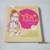 ซูจินสอนแม่ เล่ม 1 โดย กาญจน์ ศรีปริญญาศิลปฺ***สินค้าหมด***