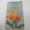 มือใหม่หัดปลูกกล้วยไม้ (Easy Orchid) พิมพ์ครั้งที่ 3 อุไร จิรมงคลการ เขียน