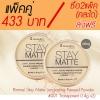 (โปรแพ็คคู่) แบรนด์นำเข้าอังกฤษ Rimmel Stay Matte Pressed Powder เบอร์ 001 Transparent ขนาดปกติ14กรัม ( จำนวน 2 ชิ้น) พิเศษซื้อ2แพ็ค ส่งฟรี