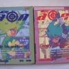ล็อกอมตะ ชุด เล่ม 1 -2 ภาค ไซเบอร์สังหาร ( จบตอนในฉบับ ) HICHIRI YUUKI เขียน