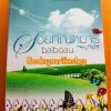 รอยทัณฑ์มาร ( ซีรีย์ชุด จอมมารบราซิลเลี่ยน ลำดับที่ 1 ) จบในเล่ม/ ใบบัว ,baiboau,ญาณกวี หนังสือใหม่ [คริสเตรียโน+พิมดาหลา]***สนุกมาก***