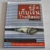 คู่มือเก็บเงิน The Basic พิมพ์ครั้งที่ 10 อมิตา อริยอัชฌา เขียน ***สินค้าหมด***