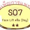 ครีม Face Lift (DAY)