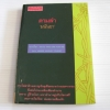 ตามล่า (Have this one for me) พิมพ์ครั้งที่ 2 James Hadley Chase เขียน ' มนันยา' แปล***สินค้าหมด***