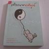 เต๋าแบบหมีพูห์ (The Tao of Pooh) เบนจามิน ฮอฟฟ์ เขียน มนต์สวรรค์ จินดาแสง แปล***สินค้าหมด***