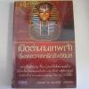 เปิดตำนานเทพเจ้าเรื่องราวจากกรีกถึงอียิปต์ อาจารย์วีระ อรรถสิทธิ์ เรียบเรียง***สินค้าหมด***