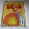 100 เรื่องน่ารู้เกี่ยวกับโลกของเรา พิมพ์ครั้งที่ 10 แคลร์ โอลิเวอร์ เขียน ชวธีร์ รัตนดิลก ณ ภูเก็ต แปล***สินค้าหมด***