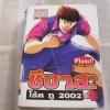 ซึบาสะ โร้ด ทู 2002 เล่ม 4