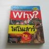 สารานุกรมความรู้วิทยาศาสตร์ ฉบับการ์ตูน Why? ไดโนเสาร์ Lee, Hang-Seon เขียน Song, Hoei-Seok ภาพ กรกาญจน์ ขอดเตชะ แปล***สินค้าหมด***