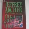 มัน...ยกโหล Jeffry Archer เขียน วรรธนา วงษ์ฉัตร แปล***สินค้าหมด***