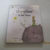เจ้าชายน้อย (Le Petit Prince) พิมพ์ครั้งที่ 8 อองตวน เดอ แซงเตก-ซูเปรี สร้างสรรค์เรื่องและภาพ อำพรรณ โอตระกูล แปล***สินค้าหมด***