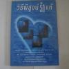 วิธีพิสูจน์รักแท้ โดย ศ.ดร.นพ.วิทยา นาควัชระ, นพ.พันธ์ศักดิ์ ศุกระฤกษ์ เขียน***สินค้าหมด***