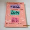 พวกนั้นนั่นกันยังไง (How They Do It) พิมพ์ครั้งที่ 3 Robert A. Wallace เขียน ธนิต ธรรมสุคติ แปล