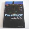 I'm a PILOT ผมคือนักบิน Flamingo เขียน***สินค้าหมด***