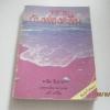 ทรายกับฟองคลื่น (Sand and Foam) พิมพ์ครั้งที่ 2 คาลิล ยิบราน เขียน ถอดความเป็นภาษาไทยโดย ระวี ภาวิไล **สินค้าหมด***