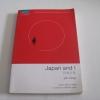 Japan and I อุทิศ เหมะมูล เขียน***สินค้าหมด***