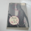 เรื่องเล่าของหมู (สาว) (Pig Tales) มารี ดารีอุสเสค เขียน สุขจิต ศรีสุคนธ์ แปล