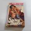 เถื่อนพิศวาส (Savage Thunder) Johanna Lindsey เขียน กฤติกา แปล