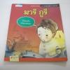 หนังสือสร้างพลังชีวิตชุดหลักคิดพิชิตความสำเร็จ มารี กูรี Lee Min-Jung เรื่อง Chiara Fiolentino ภาพ เทียมจันทร์ สังขพันธานนท์ แปล***สินค้าหมด***