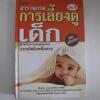 สารานุกรมการเลี้ยงดูเด็ก เล่ม 1 นายแพทย์มิชิโอะ มัตสุดะ เขียน พรอนงค์ นิยมค้า แปล***สินค้าหมด***