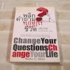 พลิกคำถามเปลี่ยนชีวิต (Change Your Questions Change Your Life) Marilee G. Adams เขียน กานต์ ธงไชย แปล***สินค้าหมด***