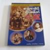 สามราชินีคู่บัลลังก์ ร.๕ พิมพ์ครั้งที่ ๔ แสงเทียน ศรัทธาไทย รวบรวม***สินค้าหมด***