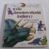 หนังสือชุด ทำไม ? หนูใคร่รู้ ทำไมไตรเซอราท็อปส์จึงมีเขา ? และเรื่องราวของเหล่าไดโนเสาร์ Rod Theodorou เขียน Chris Forsey ภาพประกอบ ฝ่ายหนังสือส่งเสริมเยาวชน บมจ.ซีเอ็ดฯ แปล***สินค้าหมด***