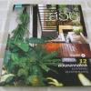 สวนในบ้าน เล่ม 25 สวนหลากสไตล์ พิมพ์ครั้งที่ 4