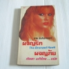 ผจญรัก ผจญภัย (The Bronzed Hawk) Iris Johansen เขียน กัณหา แก้วไทย แปล