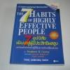 7 อุปนิสัยพัฒนาสู่ผู้มีประสิทธิผลสูง (The 7 Habits of Highly Effective People) Stephen R. Covey เขียน สงกรานต์ จิตสุทธิภากรและนิรันดร์ เกชาคุปต์ แปล***สินค้าหมด***