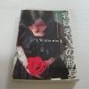 รัก ลวง ตาย ฮิงาชิโนะ เคโงะ เขียน วงศ์ศิริ มิยาจิ แปล***สินค้าหมด***