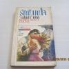 รักพิมพ์ใจ (Kisses Don't Count) Linda Shaw เขียน ธนันดา แปล***สินค้าหมด***