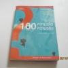 100 ความเชื่อ 100 ความจริง ศ.ดร.สุทัศนา ยกส้าน บรรณาธิการ***สินค้าหมด***