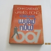 เจมส์ บอนด์ 007 พยัคฆ์ทมิฬ (James Bond Icebreaker) John Gardner เขียน ชายนวล แปล***สินค้าหมด***