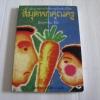 สมุดพกคุณครู มิยาคาวะ ฮิโร เขียน ผุสดี นาวาวิจิต แปล ***สินค้าหมด***