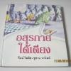 อสุรกายใต้เตียง จีนน์ วิลลิส เขียน ซูซาน วาร์เลย์ ภาพ อักษรศาสตร์ ศรีเรือน แปล***สินค้าหมด***