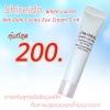 Shiseido White Lucent Anti-Dark Circles Eye Cream 5 ml . สูตรล่าสุด ลดรอยคล้ำใต้ดวงตา เพิ่มความกระจ่างใส