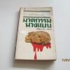 ฆาตกรรมนางแบบ (Doll) Ed McBain เขียน กิติยากร แปล