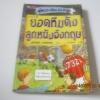 ฟุตบอล โหด มัน ฮา ยอดทีมดังลูกหนังอังกฤษ พิมพ์ครั้งที่ 2 Michael Coleman เขียน ช.ชัยพัฒน์ แปล***สินค้าหมด***