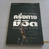 ครึ่งทางชีวิต (Half A Life) V.S.Naipaul เขียน จงจิต อรรถยุกติ แปล***สินค้าหมด***